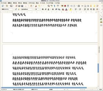 悉曇領域.odt - LibreOffice Writer_001.jpg