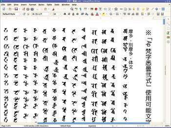 文字一覧縦.odt - LibreOffice Writer_004.jpg