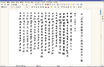 文字一覧縦.odt - LibreOffice Writer_017.jpg