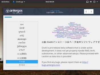 VirtualBox_Antergos179_06_09_2017_08_39_57.jpg