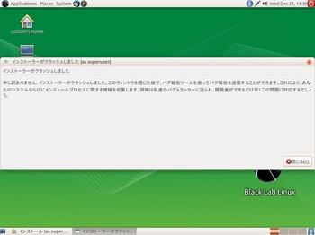 VirtualBox_BlackLab8_21_12_2016_14_39_43.jpg