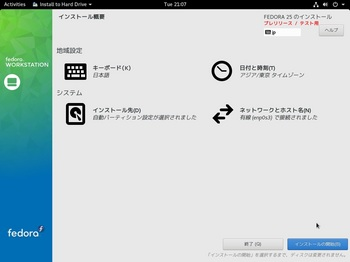 VirtualBox_Fedora25_31_08_2016_10_07_05.jpg