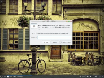 VirtualBox_KonaLinux4KDE_10_04_2017_00_33_07.jpg