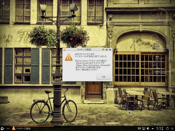 VirtualBox_KonaLinux4KDE_12_04_2017_01_12_44.jpg
