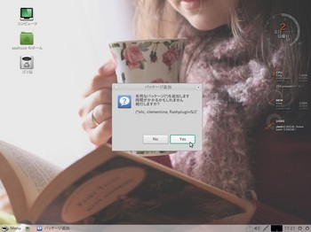 VirtualBox_KonaLinux4M_02_04_2017_17_21_03.jpg
