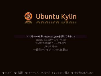 VirtualBox_Kylin_14_04_2017_14_46_24.jpg