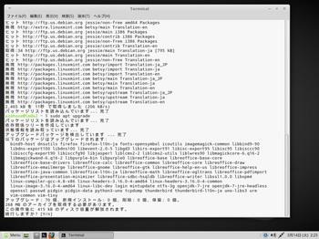 VirtualBox_LMDE2_14_03_2017_02_25_13.jpg