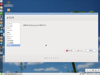 VirtualBox_LinuxBean_30_01_2018_13_28_08.jpg