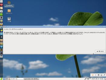 VirtualBox_LinuxBean_30_01_2018_13_32_52.jpg