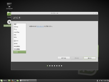 VirtualBox_LinuxMint181_27_11_2016_00_20_13.jpg