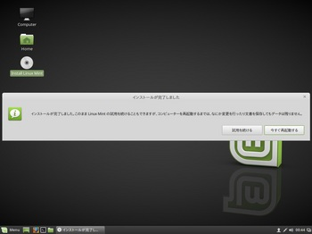 VirtualBox_LinuxMint181_27_11_2016_00_44_06.jpg