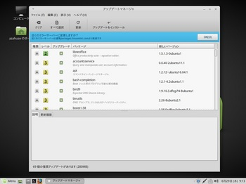 VirtualBox_LinuxMint18MATE_29_06_2016_09_13_46.jpg