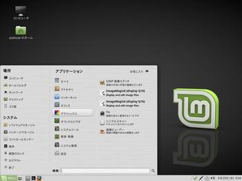 VirtualBox_LinuxMint18MATE_29_06_2016_09_34_33.jpg