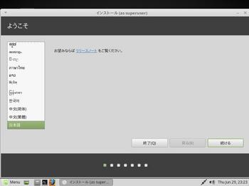 VirtualBox_LinuxMintMATE_30_06_2017_08_23_25.jpg
