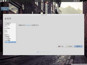 VirtualBox_Lxle1604_30_07_2016_20_34_56.jpg
