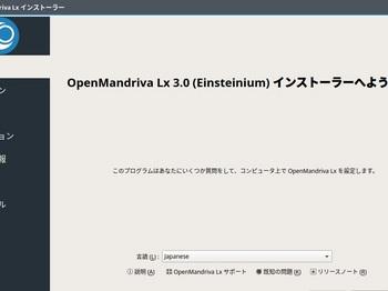 VirtualBox_OpenMandriva_25_12_2016_11_30_58.jpg
