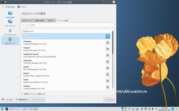 VirtualBox_OpenMandriva_25_12_2016_12_03_18.jpg