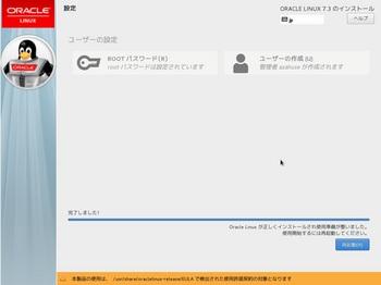 VirtualBox_OracleLinux_18_11_2016_17_18_16.jpg