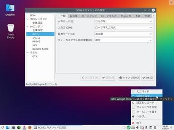 VirtualBox_PCLinuxOSKDE_02_03_2017_11_11_38.jpg