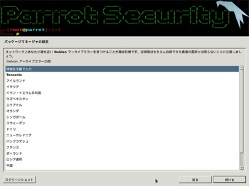 VirtualBox_ParrotSecurityOS_26_12_2016_06_19_32.jpg