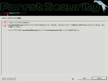 VirtualBox_ParrotSecurityOS_26_12_2016_06_22_39.jpg