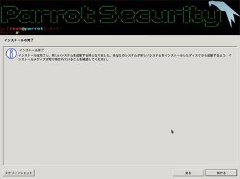 VirtualBox_ParrotSecurityOS_26_12_2016_06_24_59.jpg
