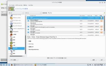 VirtualBox_ROSA_20_04_2017_16_14_13.jpg