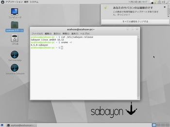 VirtualBox_Sabayon1605_23_11_2016_18_35_37.jpg