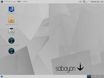 VirtualBox_Sabayon1705_28_05_2017_12_02_38.jpg