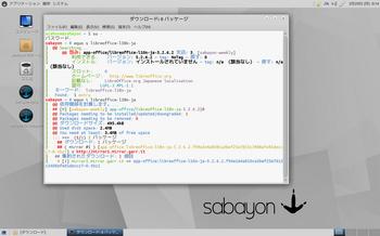 VirtualBox_Sabayon1705_29_05_2017_00_14_03.jpg