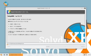 VirtualBox_SolydX9_14_03_2017_13_00_22.jpg
