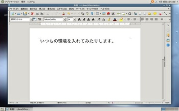 VirtualBox_SuzumiyaOS_08_04_2017_13_50_55.jpg