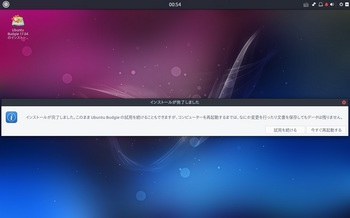 VirtualBox_Ubuntu-Budgie_14_04_2017_00_54_19.jpg