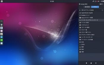 VirtualBox_Ubuntu-Budgie_14_04_2017_01_00_42.jpg