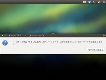 VirtualBox_UbuntuMATE1704_28_01_2017_10_18_26.jpg