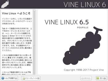 VirtualBox_VineLinux_03_04_2017_20_27_43.jpg