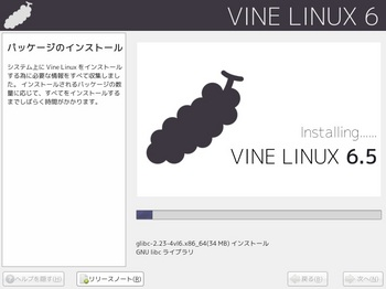 VirtualBox_VineLinux_03_04_2017_20_30_15.jpg