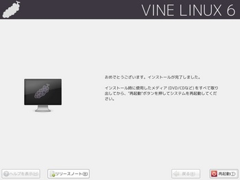VirtualBox_VineLinux_03_04_2017_20_39_26.jpg