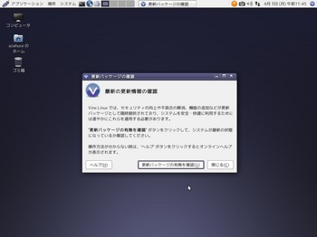 VirtualBox_VineLinux_03_04_2017_20_45_23.jpg