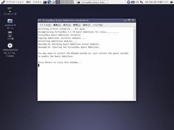 VirtualBox_VineLinux_03_04_2017_20_51_52.jpg