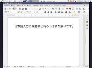 VirtualBox_VineLinux_03_04_2017_20_58_14.jpg