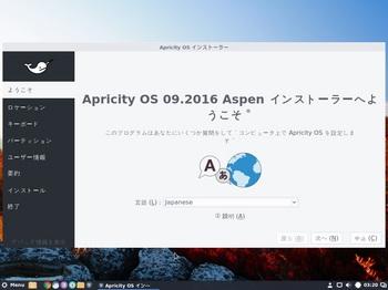 VirtualBox_apricity_24_09_2016_12_20_54.jpg