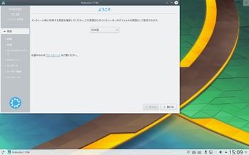 VirtualBox_kubuntu_14_04_2017_00_09_57.jpg