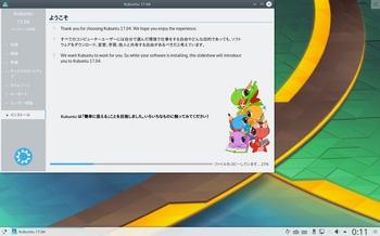 VirtualBox_kubuntu_14_04_2017_00_11_48.jpg