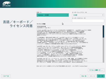 VirtualBox_openSUSE423_26_07_2017_22_07_59.jpg