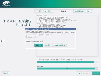 VirtualBox_openSUSE423_26_07_2017_22_28_10.jpg