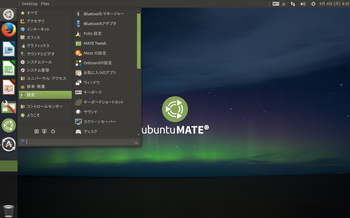 VirtualBox_ubuntuMATE1710_04_09_2017_08_42_45.jpg