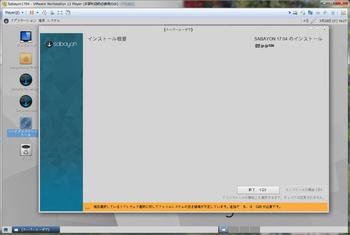 sabayon02.jpg