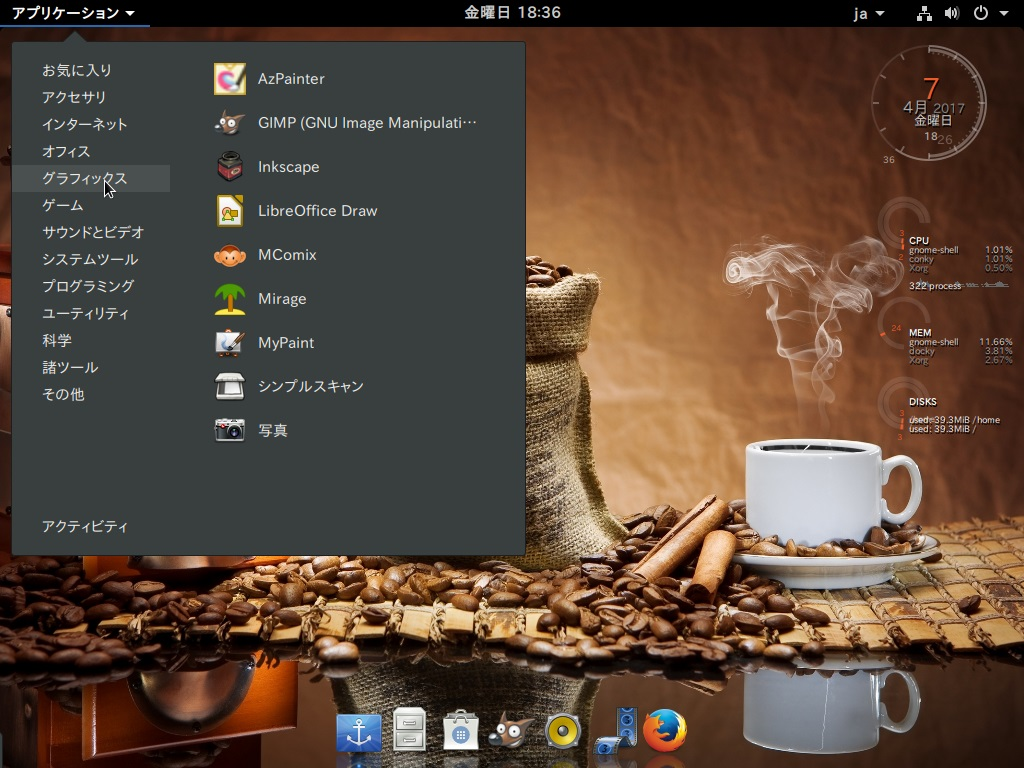 konalinux 4.0 GNOME:梵字悉曇...
