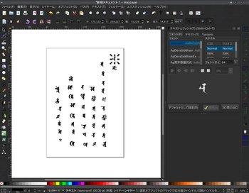 -新規ドキュメント 1 - Inkscape_002.jpg